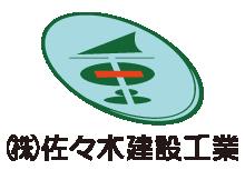 株式会社佐々木建設工業